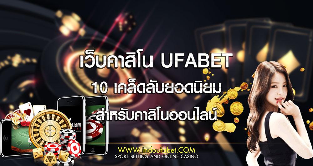 เว็บคาสิโน-UFABET